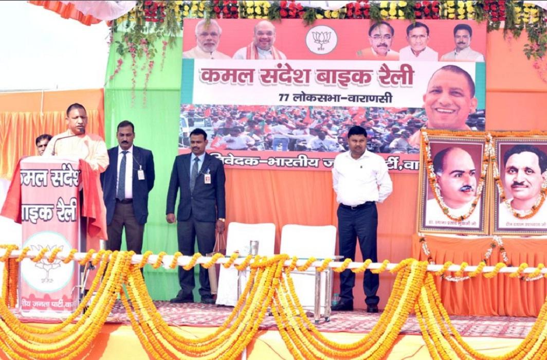 Kamal Sandesh Bike Rally