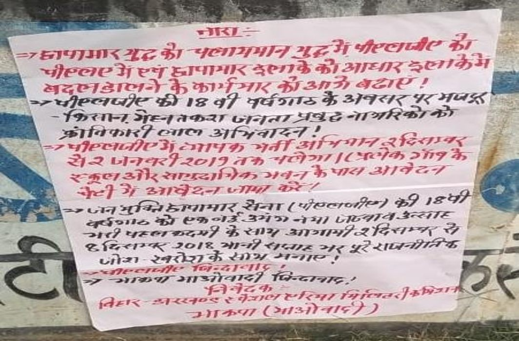 Naxal Organisation Poster
