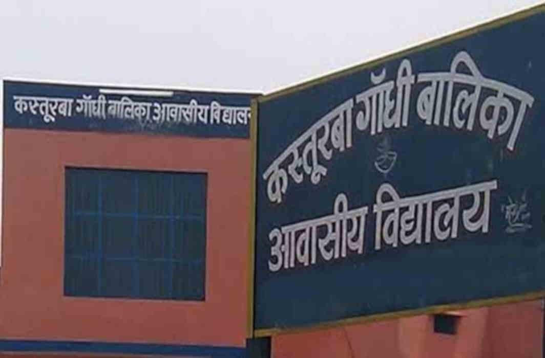 Kasturba Gandhi Baalika Vidhalaya