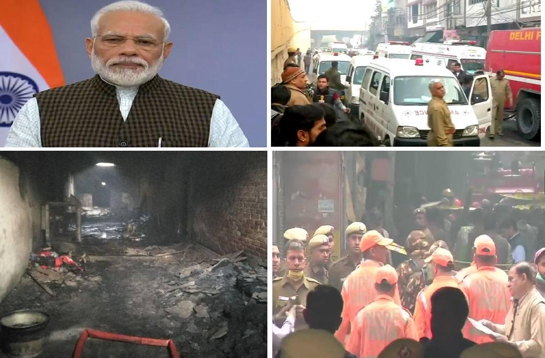 दिल्ली की एक फैक्ट्री में आग लग गई जिसमें 44 लोगों को मौत के मुंह में जाना पड़ा।