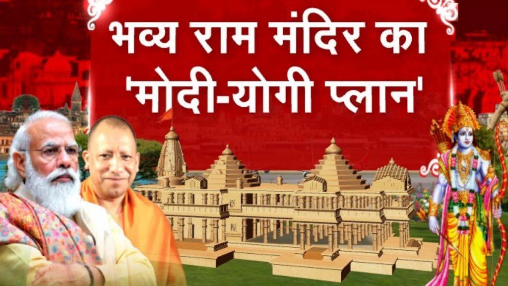 Ram Mandir 1