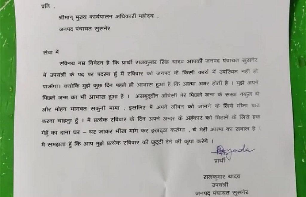 Madhya Pradesh Sub Engineers letter
