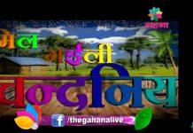 Mil Gayil Chandaniya