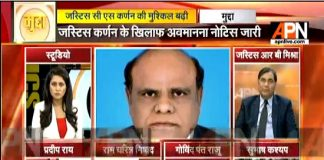 """Justice Karnan letter to the PM unacceptable"""