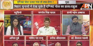 Mudda debates validity of exit polls