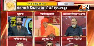 """Gau raksha is not a Hindu vs Muslim issue"""