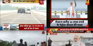 India's longest bridge leads national news
