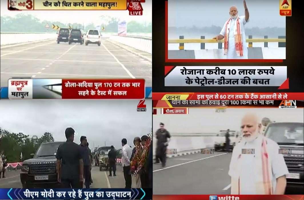 India's longest bridge leads national news
