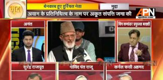 Hurriyat finally seen as obstacle to Kashmir's development